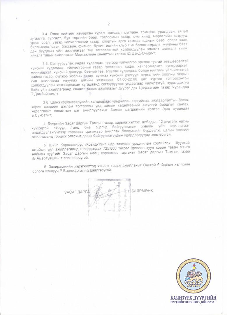 Нийслэлийн Баянзүрх дүүргийн Засаг даргын 2020 оны 11 дүгээр сарын 11 ний өдрийн А/519 дүгээр захирамж